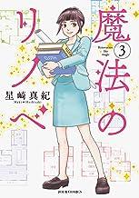 魔法のリノベ(3) (ジュールコミックス)