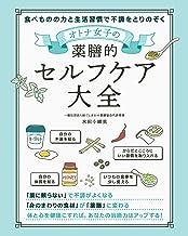 表紙: オトナ女子の薬膳的セルフケア大全 | 水田 小緒里