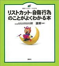 表紙: リストカット・自傷行為のことがよくわかる本 (健康ライブラリーイラスト版) | 林直樹