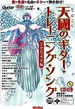 天國のギター・トレーニング・ソング 幸せな未来編 (CD付) (Guitar Magazine)