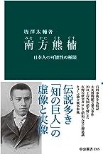 表紙: 南方熊楠 日本人の可能性の極限 (中公新書) | 唐澤太輔