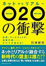表紙: ネットからリアルへ O2Oの衝撃 | 岩田 昭男
