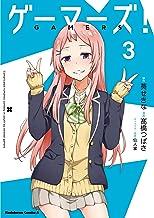 表紙: ゲーマーズ!(3) (角川コミックス・エース) | 葵 せきな