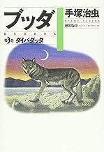 ブッダ 3 (愛蔵版)