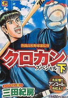 クロカンスペシャル 2 (Gコミックス)