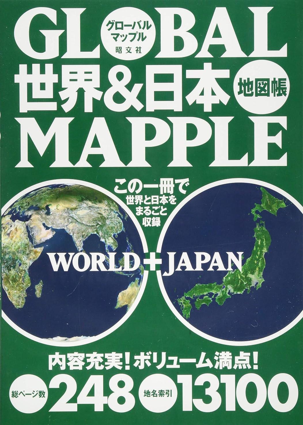 強制エクスタシー怠けたグローバルマップル 世界&日本地図帳 (地図 | マップル)