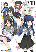 【新装版】アイドルマスター シンデレラガールズ U149(8) (サイコミ×裏少年サンデーコミックス)