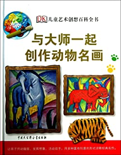 Together with the creation of master paintings of animals [ Chen Chao translation Encyclopedia of China Publishing House ](Chinese Edition)