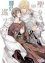 聖なる騎士は運命の愛に巡り合う【電子限定特典付】 (プリズム文庫)