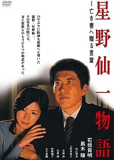 星野仙一物語 ~亡き妻へ贈る言葉 [DVD]