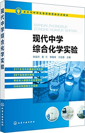 现代中学综合化学实验