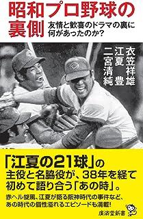 昭和プロ野球の裏側~友情と歓喜のドラマの裏に何があったのか? (廣済堂新書)...