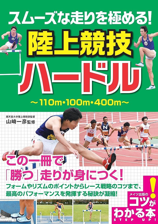 上計算可能ためにスムーズな走りを極める! 陸上競技 ハードル (コツがわかる本!)