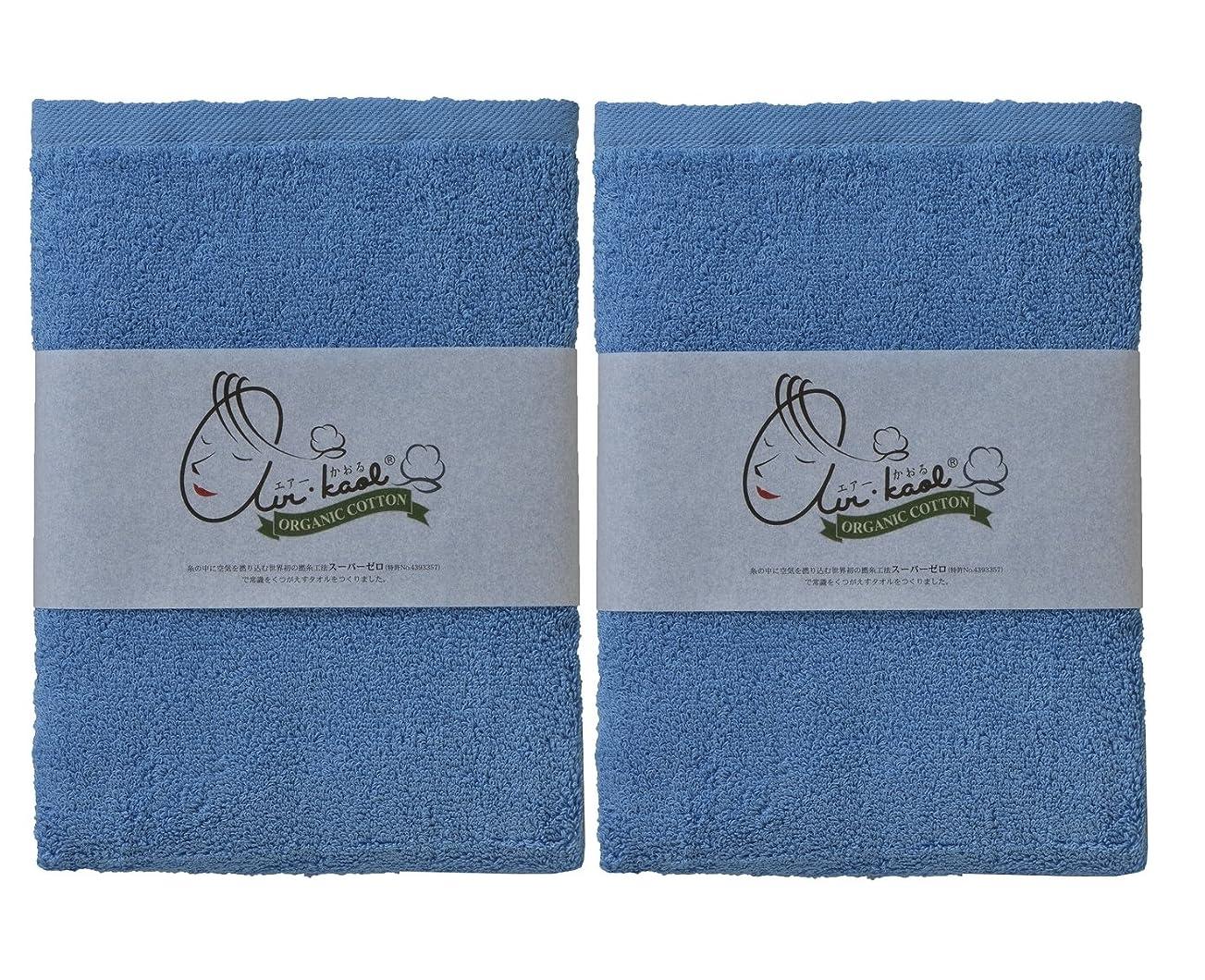 有益なお香ずんぐりしたエアーかおる バスタオル ブルー 60×120×1cm 2個セット