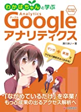 表紙: わかばちゃんと学ぶ Googleアナリティクス | 湊川あい