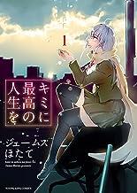キミに最高の人生を(1) (ヤングキングコミックス)