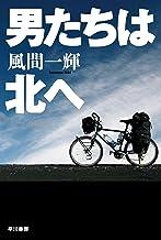 表紙: 男たちは北へ (ハヤカワ文庫JA) | 風間 一輝