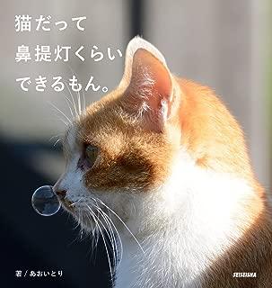 猫だって鼻提灯くらいできるもん。