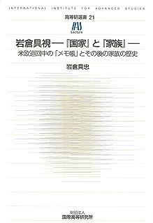 高等研選書21  岩倉具視-『国家』と『家族』 :米欧巡回中の「メモ帳」とその後の家族の歴史