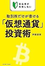 表紙: 初心者が失敗しない 取引所だけが書ける「仮想通貨」投資術 | 伊藤誠規