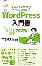 Webエンジニアがやさしく教える WordPressの入門書【ブログ編】 すぎにい