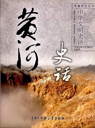 中华文明史话:黄河史话