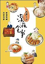 スタミナ深夜食堂 (コミックス単行本)