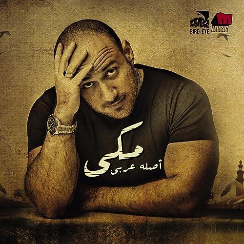 ahmed meeky asloh araby album