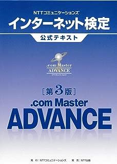 NTTコミュニケーションズインターネット検定 .com Master ADVANCE公式テキスト【第3版】