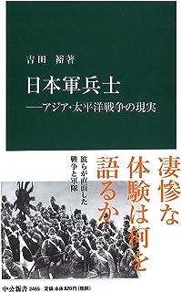 日本軍兵士—アジア・太平洋戦争の現実 (中公新書)