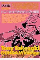 トニーたけざきのガンダム漫画 (角川コミックス・エース) Kindle版