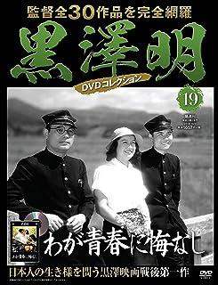 黒澤明 DVDコレクション 19号『わが青春に悔なし』 [分冊百科]