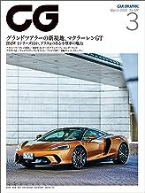 表紙: CG(CAR GRAPHIC)2020年3月号 [雑誌]   カーグラフィック編集部