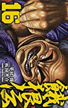 表紙: 餓狼伝 16 (少年チャンピオン・コミックス) | 夢枕獏