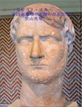 Gallienus Roman emperor 1 (Japanese Edition)