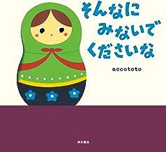 表紙: そんなに みないで くださいな (角川書店単行本) | accototo