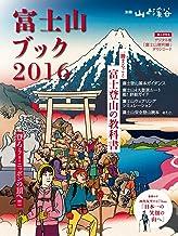 表紙: 富士山ブック2016 | 山と溪谷社編