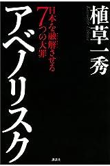 アベノリスク 日本を融解させる7つの大罪 Kindle版