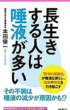 表紙: 長生きする人は唾液が多い Forest2545新書 | 本田俊一