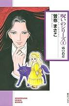 呪いのシリーズ(1) 霧の殺意 (ソノラマコミック文庫)