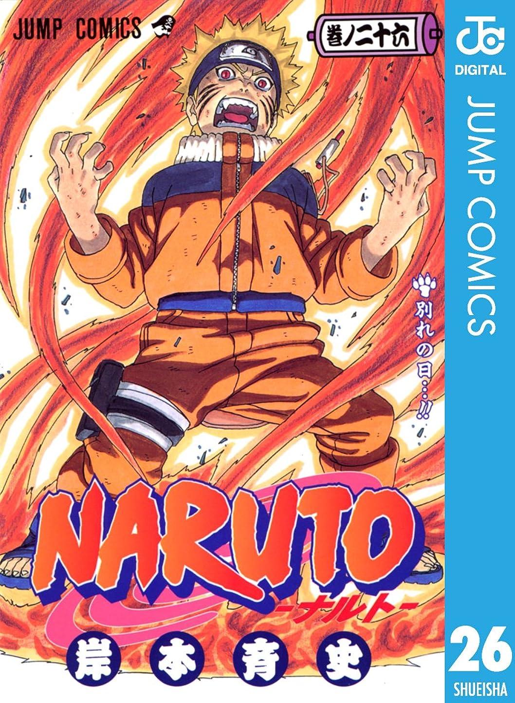 継承ペダル遠近法NARUTO―ナルト― モノクロ版 26 (ジャンプコミックスDIGITAL)