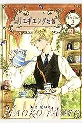 リエギエンダ物語 2巻 Kindle版