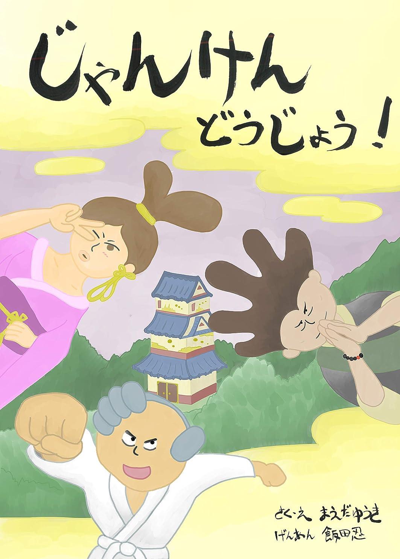負フォームボートじゃんけんどうじょう! (English Edition)