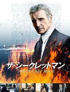 ザ・シークレットマン(字幕版)
