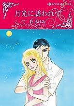 月光に誘われて (ハーレクインコミックス・キララ, CMK936)