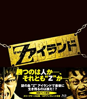 Zアイランド [Blu-ray]