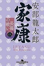 表紙: 家康(三)長篠の戦い (幻冬舎時代小説文庫) | 安部龍太郎