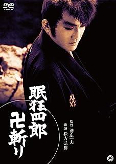 眠狂四郎 卍斬り [DVD]