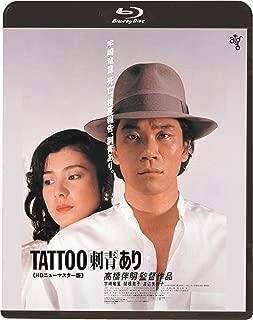 TATOO[刺青]あり [Blu-ray]