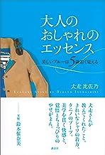 表紙: 大人のおしゃれのエッセンス 美しいブルーは5歳若く見える | 犬走比佐乃